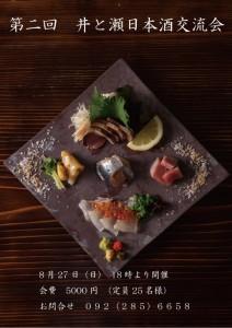 日本酒交流会